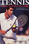 テニス―トップ・プレーヤーへの道