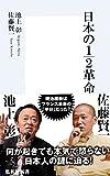日本の1/2革命 (集英社新書)