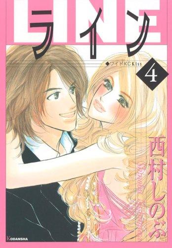 ライン(4) (ワイドKC Kiss)