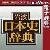 岩波日本史辞典 for Win (価格改定版)|ダウンロード版