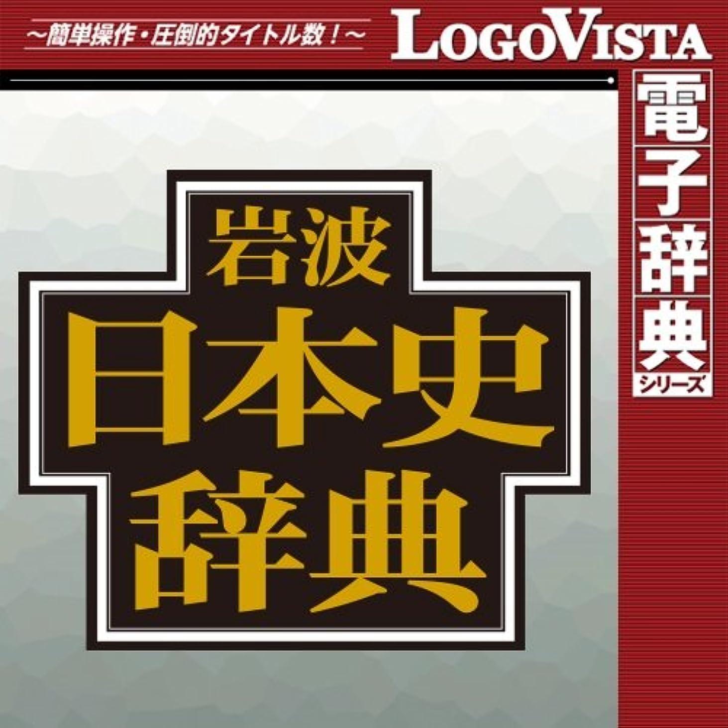 バーベキュー一過性最小岩波日本史辞典 for Mac (価格改定版)|ダウンロード版