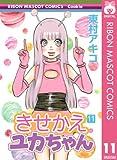 きせかえユカちゃん 11 (りぼんマスコットコミックスDIGITAL)