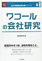 ワコールの会社研究 2016年度版―JOB HUNTING BOOK (会社別就職試験対策シリーズ)