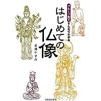 グループ別ですんなりわかる はじめての仏像