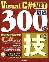 Visual C# .NET基礎300の技 (.NETプログラミングTIPSシリーズ)