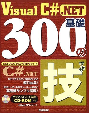 Visual C# .NET基礎300の技 (.NETプログラミングTIPSシリーズ)の詳細を見る
