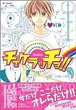 チェケラッチョ!!―Comic (花とゆめCOMICS)