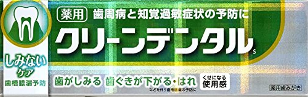 乞食広告ゾーン第一三共ヘルスケア クリーンデンタルSしみないケア 50g 【医薬部外品】