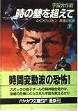 『宇宙大作戦 時の壁を超えて〈下〉 (ハヤカワ文庫SF)』の商品写真