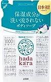 hadakaraボディーソープ リッチソープの香り 詰め替え × 10個セット