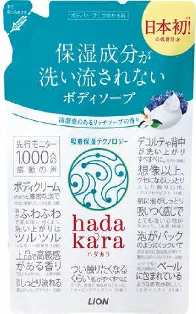指紋周波数修理可能hadakaraボディーソープ リッチソープの香り 詰め替え × 16個セット