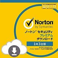 ノートン セキュリティ プレミアム (最新) | 1年 3台版 | オンラインコード版 | Win/Mac/iOS/Android対応