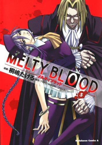 MELTY BLOOD (5) (角川コミックス・エース 155-5)の詳細を見る