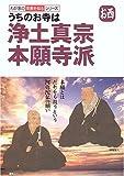 うちのお寺は浄土真宗本願寺派(お西) (わが家の宗教を知るシリーズ) 画像