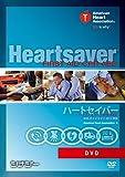 ハートセイバー ファーストエイド CPR AED DVD  AHAガイドライン2015準拠
