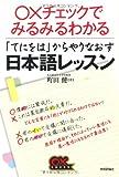 「てにをは」からやりなおす日本語レッスン (○×チェックでみるみるわかる)
