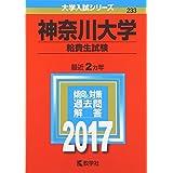 神奈川大学(給費生試験) (2017年版大学入試シリーズ)
