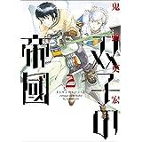 双子の帝國 2巻 (バンチコミックス)