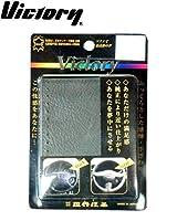 国産本牛革 革巻きビクトリー 編み上げハンドルカバー グレー ■3種類の内「Lサイズ・VA-6」を1点のみです