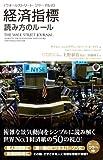 ウォールストリート・ジャーナル式 経済指標 読み方のルール 画像