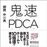 冨田 和成 (著), 中川 典 (ナレーション), Audible Studios (出版社)(70)新品: ¥ 2,500
