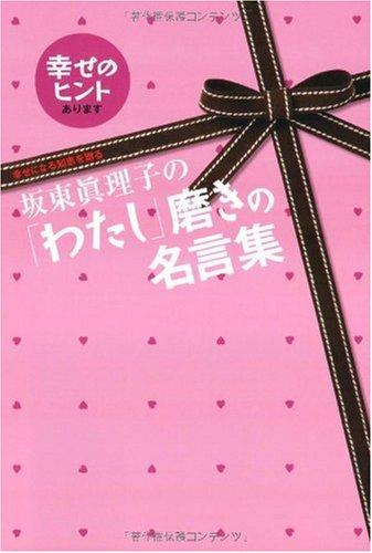 坂東眞理子の 「わたし」磨きの名言集 幸せになる知恵を贈るの詳細を見る
