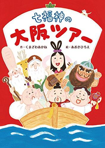 七福神の大阪ツアーの詳細を見る