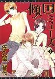 傾国ミューズ (1) (ディアプラス・コミックス)