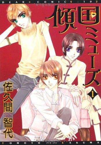 傾国ミューズ (1) (ディアプラス・コミックス)の詳細を見る