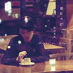 笹川美和「晴れてくるだろう」のCDジャケット
