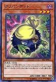遊戯王OCG クリバンデット ノーマル ST17-JP014