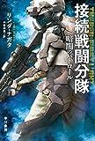 接続戦闘分隊 暗闇のパトロール (ハヤカワ文庫SF)