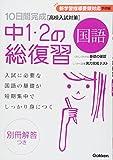 国語 (10日間完成 中1・2の総復習)