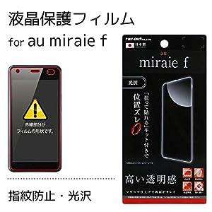 レイ・アウト miraie f フィルム 液晶...の関連商品8