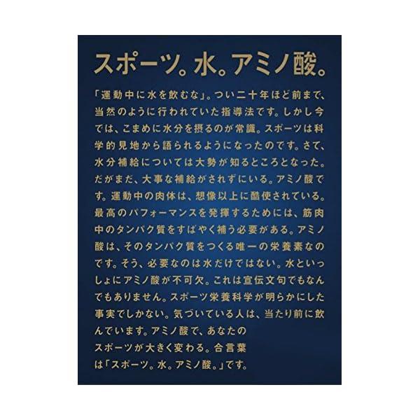 アミノバイタル GOLD 30本入箱の紹介画像4