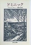 ドミニック (1980年) (中公文庫)