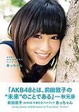 前田敦子 AKB48卒業記念フォトブック あっちゃんの画像