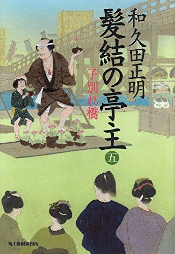 髪結の亭主(五) 子別れ橋 (時代小説文庫)の詳細を見る