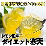 【常温】【12個】ダイエット寒天 レモン風味 155g 高森興産