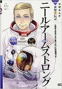 ニール・アームストロング: 人類史上初めて月に降り立った宇宙飛行士 ...