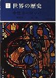 世界の歴史 5 現代教養文庫 A 705 中世ヨーロッパ