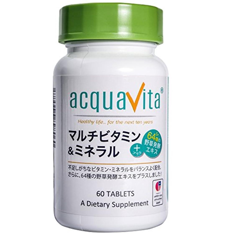 哲学者子犬爪acquavita(アクアヴィータ) マルチビタミン&ミネラル+64種の野草発酵エキス 60粒