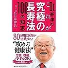 Dr.帯津のこれが究極の長寿法 100の知恵