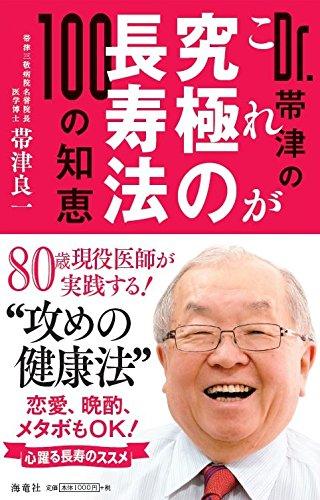 Dr.帯津のこれが究極の長寿法 100の知恵の詳細を見る