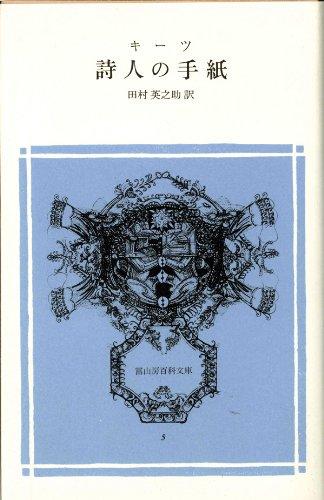 詩人の手紙 (冨山房百科文庫 5)
