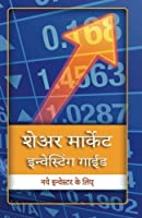 Share Market Investing Guide: Naye Invester Ke Liye (Hindi Edition) [並行輸入品]