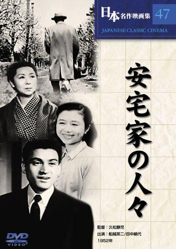安宅家(あたかけ)の人々 [DVD] COS-047