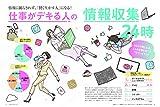 日経ウーマン 2019年 4 月号 画像