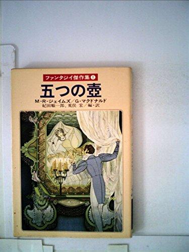 五つの壷 (1979年) (ハヤカワ文庫―FT ファンタジイ傑作集〈1〉)の詳細を見る