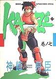Kaze 7 (少年キャプテンコミックススペシャル)